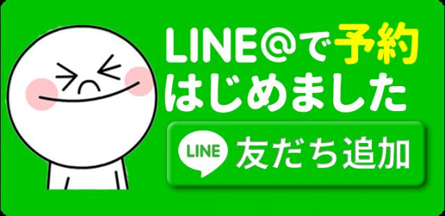 LINEで予約始めました!